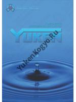 """Каталог """"Промышленная гидравлика Yuken"""" (Русский)"""